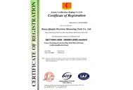 质量管理体系认证英文证书
