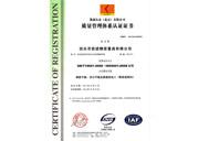 质量管理体系认证中文证书