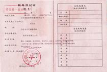 国税税务证